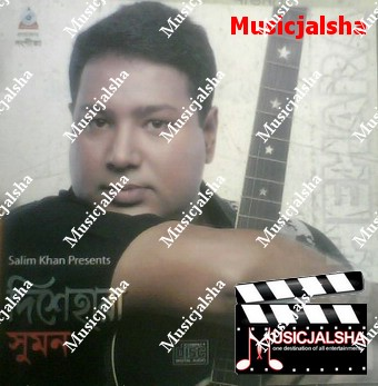Dishehara-Sumon Bangla Classic 128kpbs Mp3 Song Album, Download Dishehara-Sumon Free MP3 Songs Download, MP3 Songs Of Dishehara-Sumon, Download Songs, Album, Music Download, Bangla Classic Songs Dishehara-Sumon