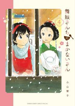 Maiko-san Chi no Makanai-san Manga
