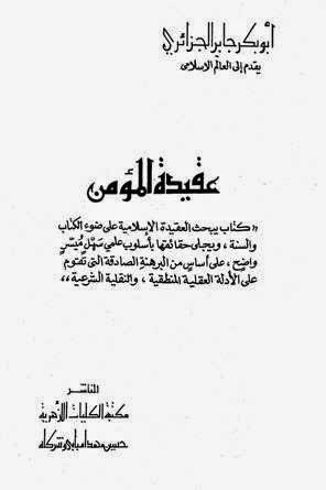 عقيدة المؤمن - أبو بكر جابر الجزائري
