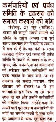 भाजपा के पूर्व सांसद सत्य पाल जैन चंडीगढ़ प्रशासन से मांग की है कि वह कर्मचारियों एवं प्रबंध समिति के टकराव को समाप्त करवाए।