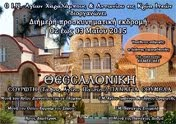 Η Ενορία μας διοργανώνει 2ήμερη προσκυνηματική εκδρομή στη Θεσσαλονίκη
