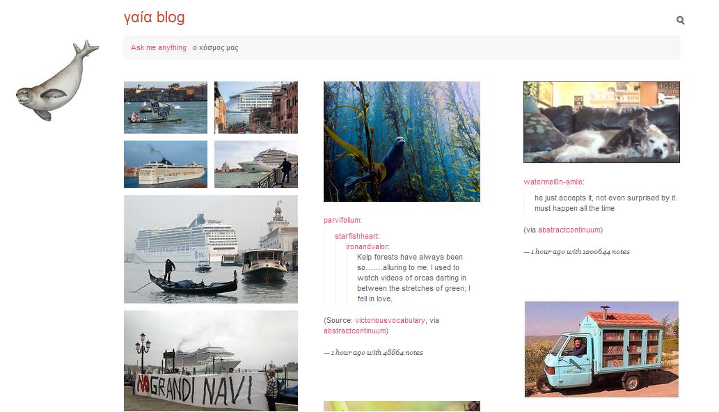 γαία blog