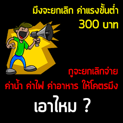 มึงจะยกเลิกค่าแรงขั้นต่ำ 300 บาท
