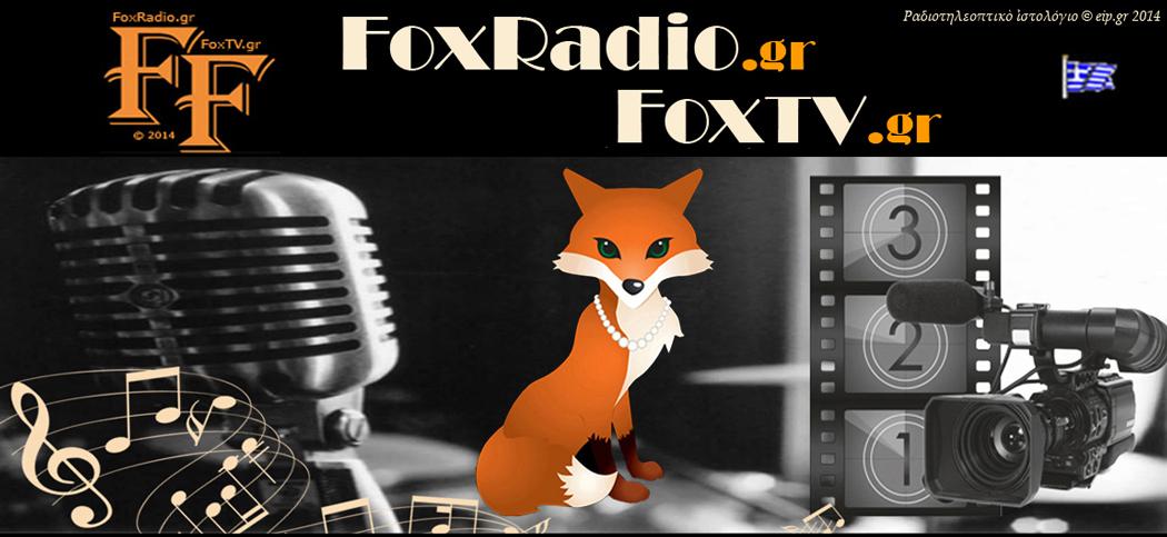 FoxRadio.gr