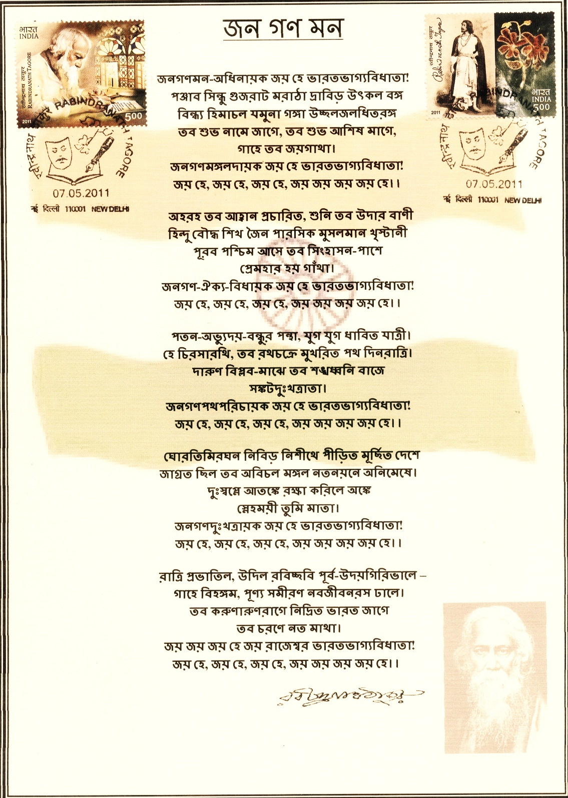 essay of rabindranath tagore rabindranath tagore painter author  rabindranath tagore a versatile genius legends treasures