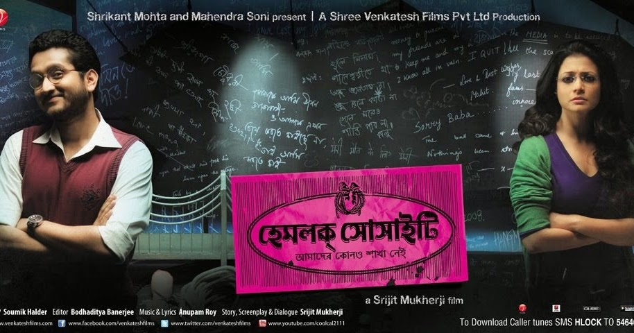 jeet film movie dialogue mp3