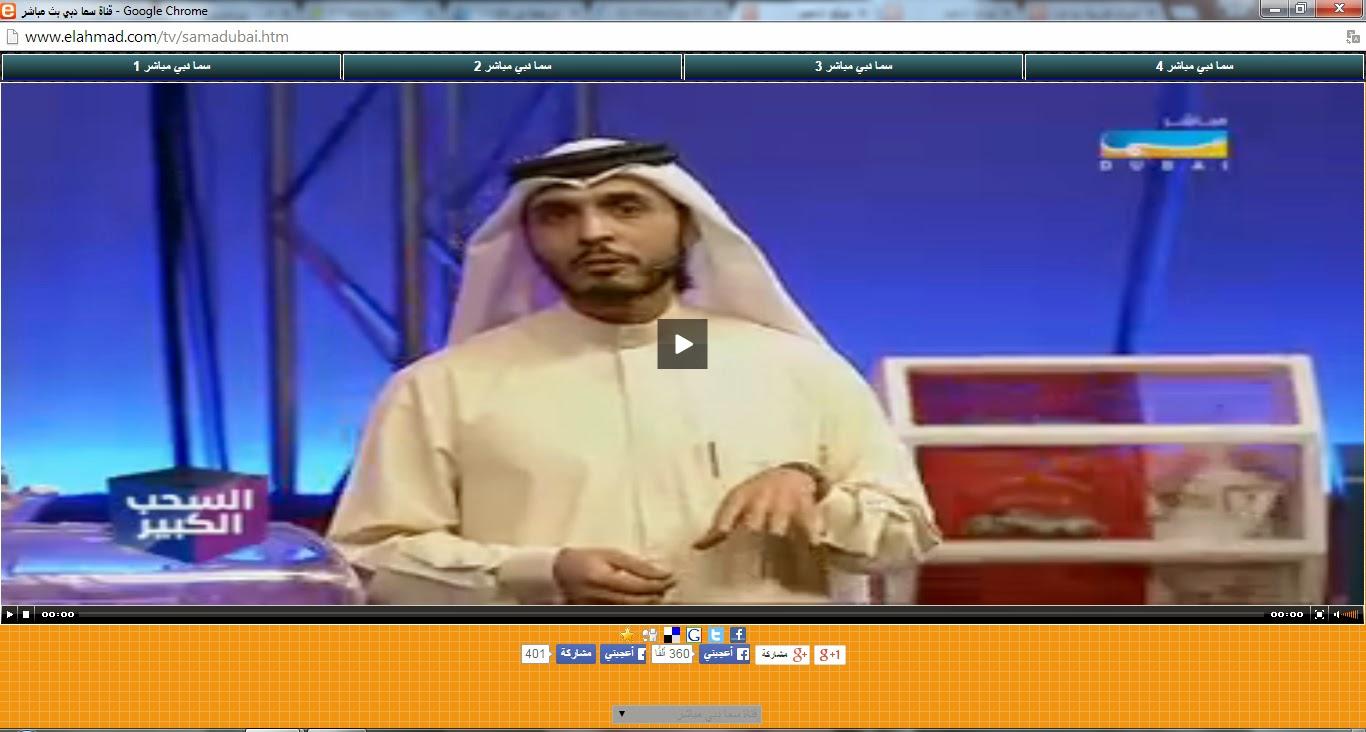 مثال عن صفحة رابط البث المباشر