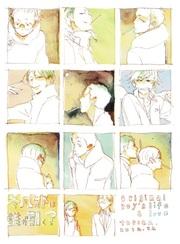 Imamade Kore Kara Manga