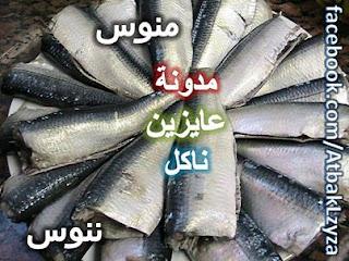 طريقة سهلة لتنظيف سمك السردين بالصور والخطوات من الشيف منوس ننوس