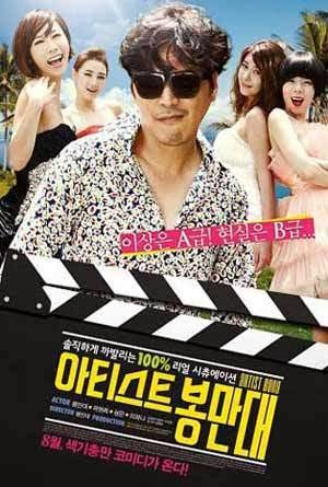Playboy Bong (2013) 720p HDRip [korea] cupux-movie.com