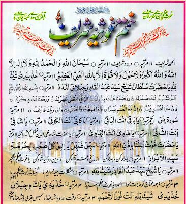 khatam ghousia shareef