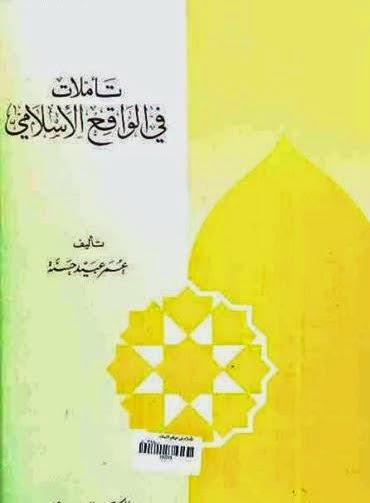 تأملات في الواقع الإسلامي - عمر عبيد حسنة pdf