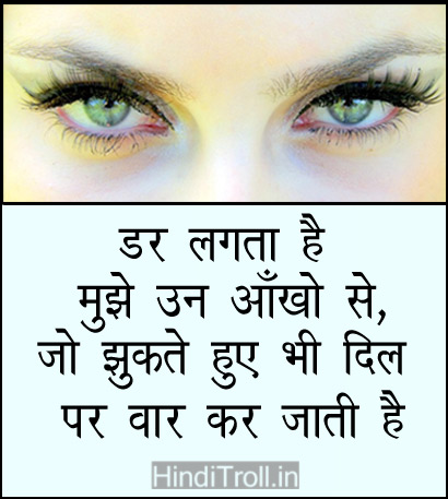 Darr lagta Hai Mujhe Un Akho Se | Boy Love Heart Touching Hindi Quotes Picture | Girl Boy Love Emotional Hindi Comment On Girl Photo For Facebook And Whatsapp