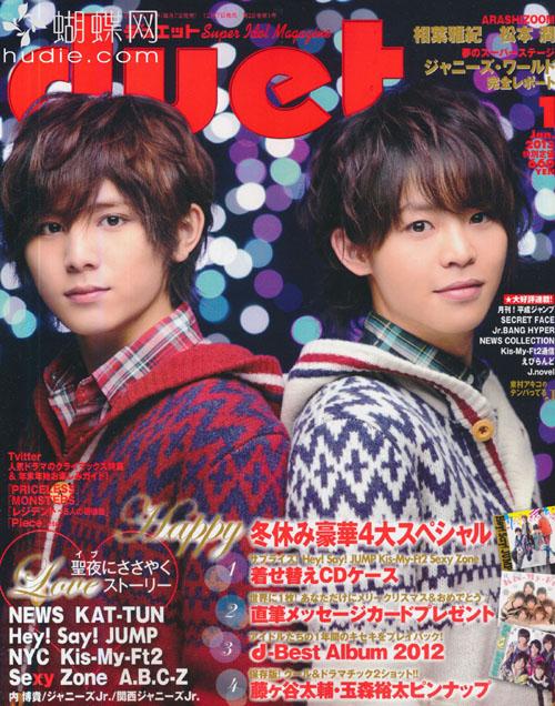 duet (デュエット)  January 2013 Ryosuke Yamada  & Daiki Arioka of Hey Say Jump   山田涼介 & 有岡大貴
