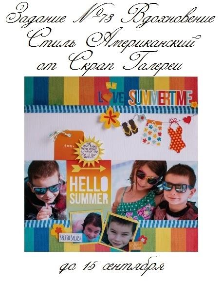 http://blogscrapgallery.blogspot.ru/2014/08/73.html