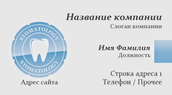 визитка стоматолога на которой написано stomatology