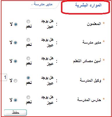 شرح لطريقة عمل اللقطة المعلوماتية 24.png