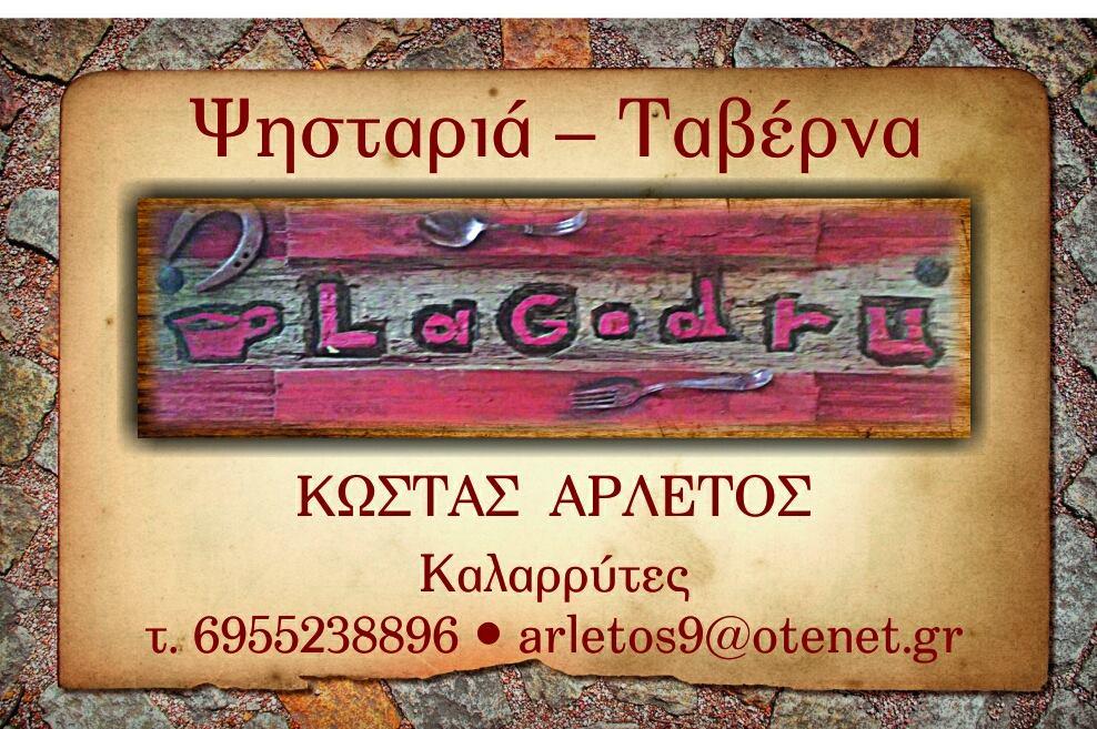 ΨΗΣΤΑΡΙΑ-ΤΑΒΕΡΝΑ ΙΩΑΝΝΙΝΑ
