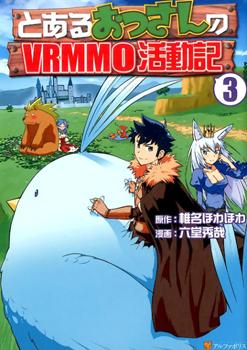 Toaru Ossan no VRMMO Katsudouki Manga