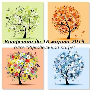 Конфетка до 15 марта 2019 г.