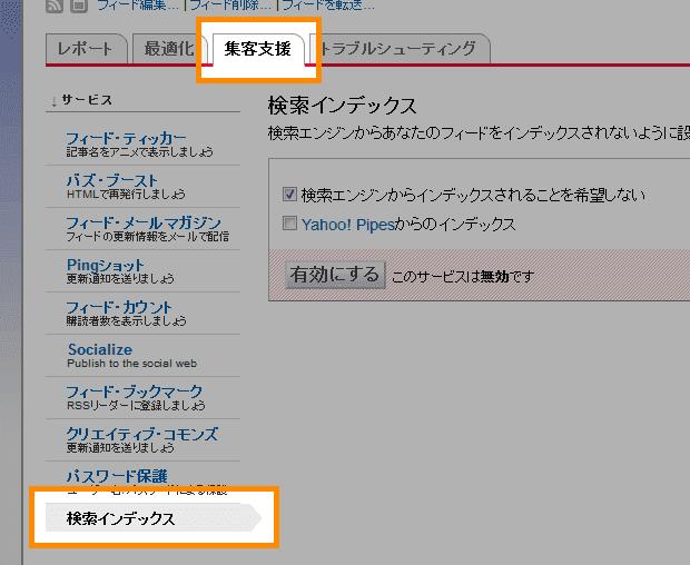 「検索インデックス」をクリック