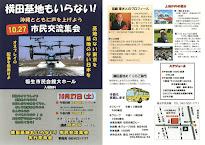 10/27 オスプレイの配備撤回、基地のない東京を 基地のない日本を 横田基地もいらない!市民交流集会に参加しましょう。10:00 13:00福生市民会館
