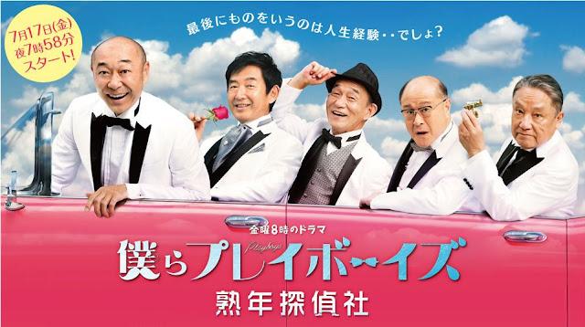 熟年偵探社 2015夏季日劇 線上看