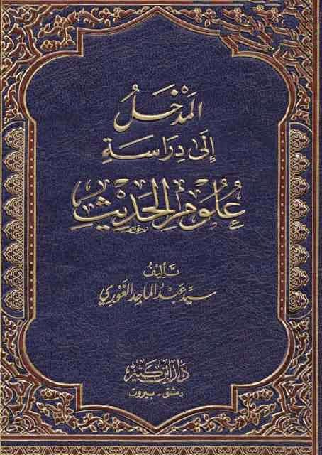 المدخل إلى دراسة علوم الحديث - سيد عبد الماجد الغوري