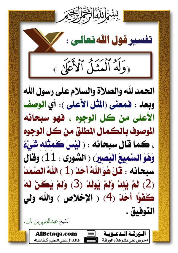 تفسير آيات منتقاة القرآن الكريم tafseer0022.jpg