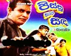 Pissu Hedena Sanda Sinhala Movie