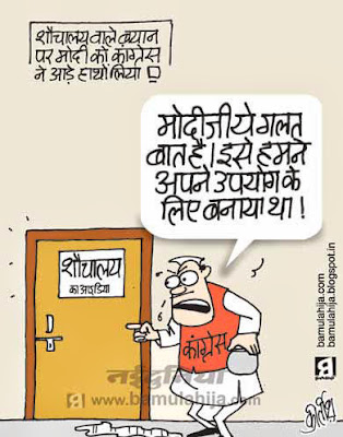 jairam ramesh, narendra modi cartoon, election 2014 cartoons, congress cartoon, bjp cartoon, modi for pm cartoon, indian political cartoon