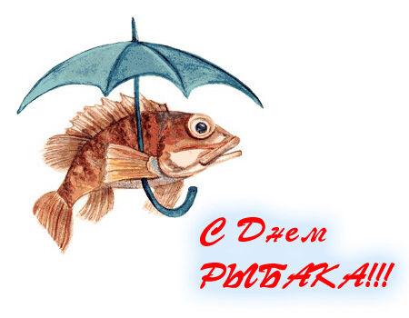 с днем рыбака какие дни