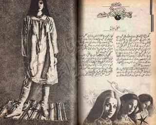 Ik khawab e hunar ki aahat se by Afshan Afridi Online Reading.