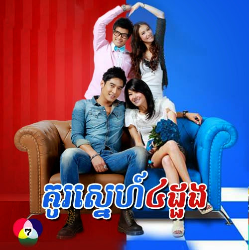 [ Movies ] Kuu Sne 4 Duong - Khmer Movies, Thai - Khmer, Series Movies