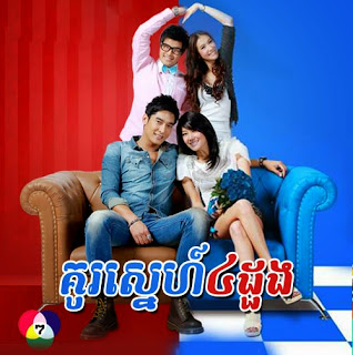 Kuu Sne 4 Duong [28 End] Thai Drama Khmer Movie