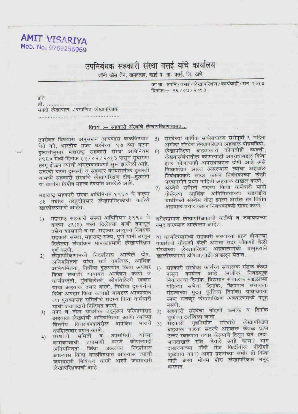 Housing Society Maharashtra Dy Registrar Letter