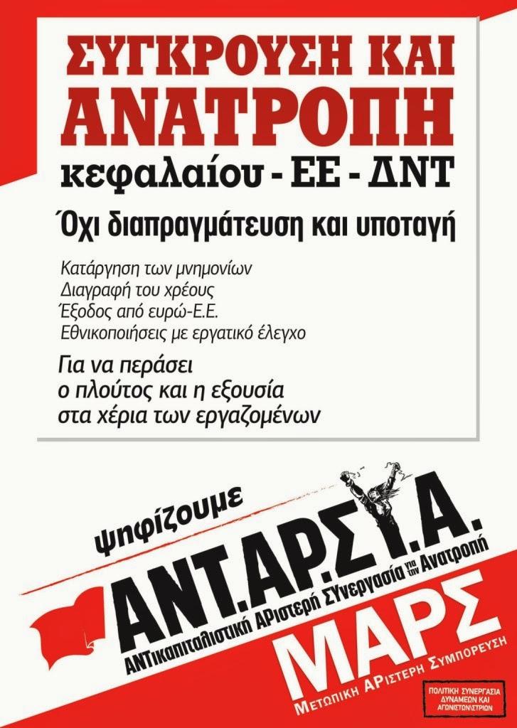 ΨΗΦΙΖΟΥΜΕ ΑΝΤΑΡΣΥΑ-ΜΑΡΣ