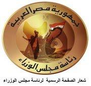 الصفحة الرسمية لرئاسة مجلس الوزراء المصرى علي الفيسبوك