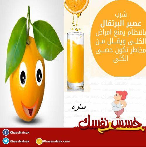 عصير البرتقال والكلي