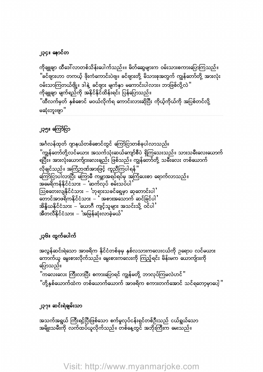 The Advertisement, myanmar jokes