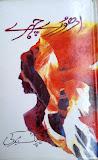 Adhoore Chehre Ist Edition (Urdu)