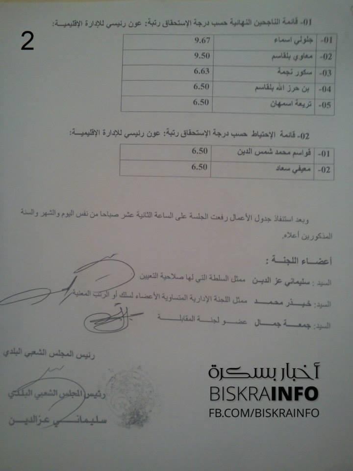 قائمة الناجحين في مسابقات التوظيف في بلدية بــــســــكرة لعام 2014 02