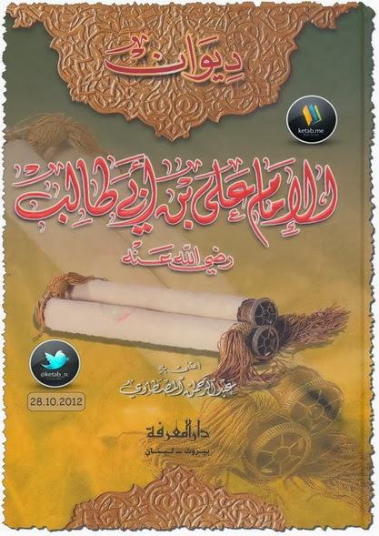 ديوان الإمام علي بن أبي طالب رضي الله عنه pdf