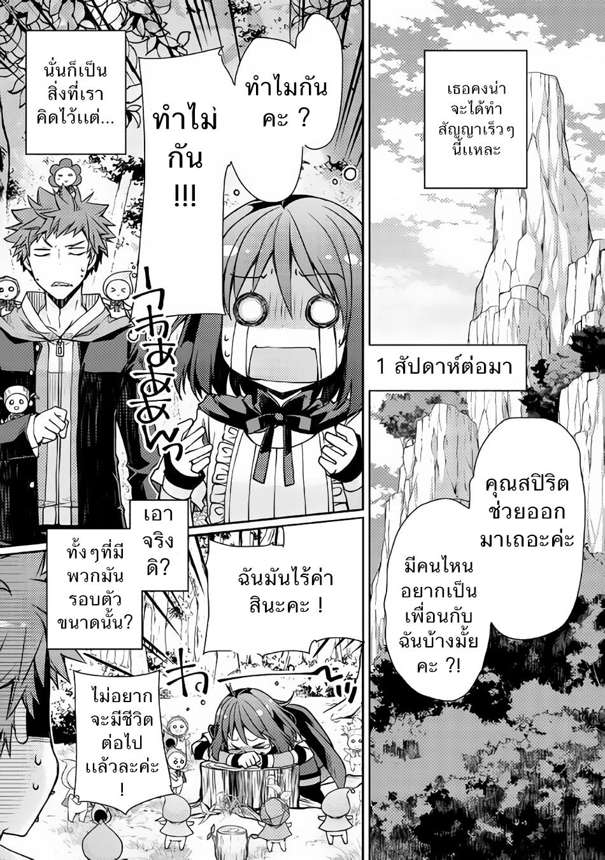 Yankee Wa Isekai De Seirei Ni Aisaremasu ตอนที่ 4 TH แปลไทย