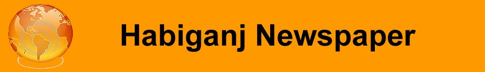 Habiganj Newspaper, Habiganj online newspaper, Hobiganj newspaper | habiganjnewspaper