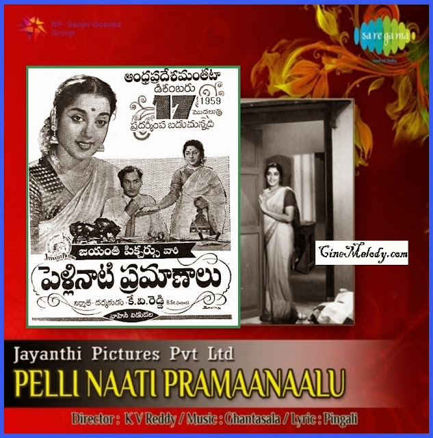 Pelli Naati Pramanalu Telugu Mp3 Songs Free  Download  1958
