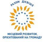 Проект ПРООН та  ЄС