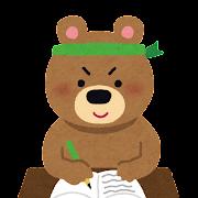 勉強している動物のイラスト「クマ」