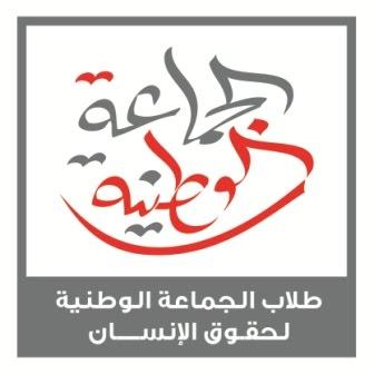 طلاب الجماعة الوطنية لحقوق الإنسان