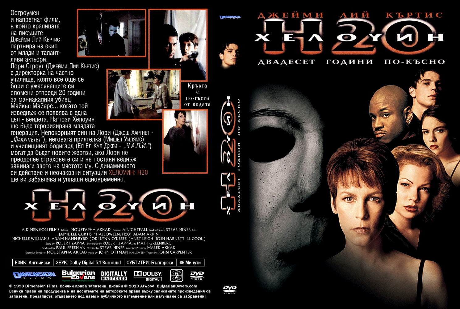 halloween h20 audio commentary